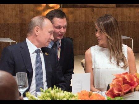 Путин вступился за Меланью Трамп