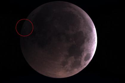 Луна столкнулась с неизвестным объектом во время затмения